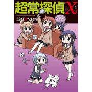 超常探偵X 2(電撃コミックスNEXT) [コミック]