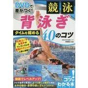 DVDで差がつく!競泳 背泳ぎ タイムを縮める50のコツ [単行本]