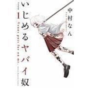 いじめるヤバイ奴 1(少年マガジンコミックス) [コミック]