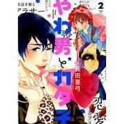 やわ男とカタ子 2(FEELコミックス) [コミック]