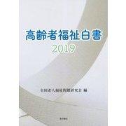 高齢者福祉白書2019 [全集叢書]