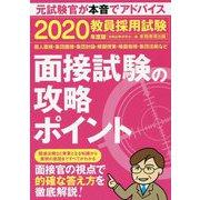 2020年度版 教員採用試験 面接試験の攻略ポイント [単行本]
