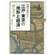 地図で読み解く 江戸・東京の「地形と経済」のしくみ [単行本]