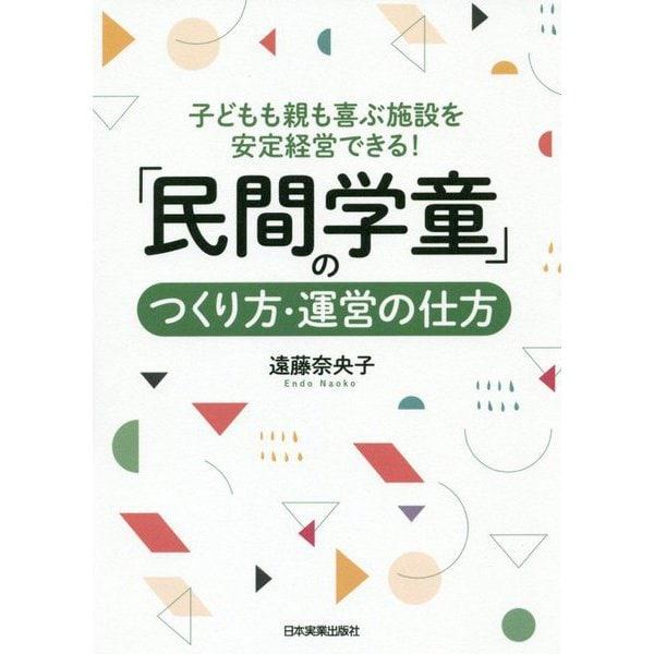 「民間学童」のつくり方・運営の仕方 [単行本]