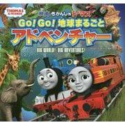 映画きかんしゃトーマス Go!Go!地球まるごとアドベンチャー(きかんしゃトーマスの本<827>) [絵本]