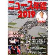 ニュース年鑑2019(ニュース年鑑<13>) [単行本]