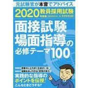 2020年度版 教員採用試験 面接試験・場面指導の必修テーマ100 [単行本]