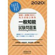 国家一般職(高卒)・地方初級公務員 一般知能試験問題集 (2020年度版) [単行本]