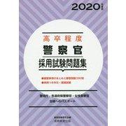 (高卒程度)警察官採用試験問題集 (2020年度版) [単行本]