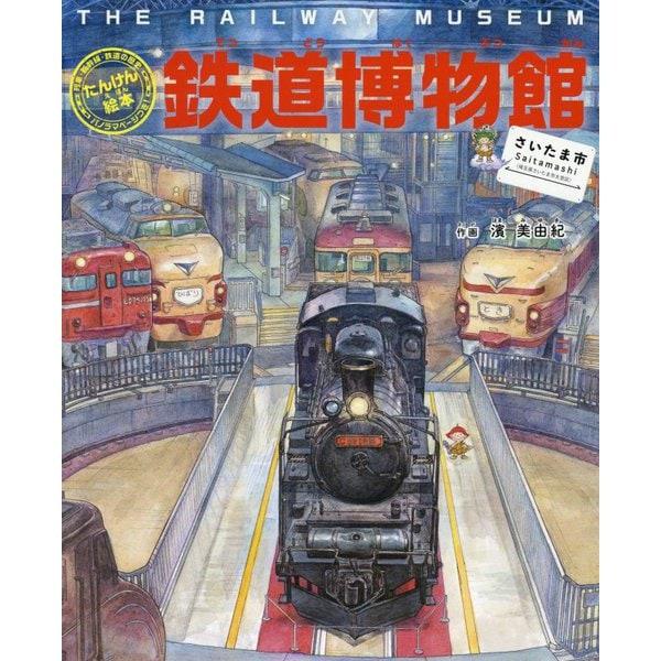 たんけん絵本 鉄道博物館(さいたま市)―列車・新幹線・鉄道の歴史 パノラマページつき! [絵本]
