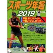 スポーツ年鑑2019(スポーツ年鑑<12>) [単行本]
