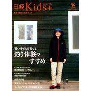 日経Kids+ 「賢い子どもを育てる 釣り体験のすすめ」: 日経ホームムック [ムックその他]