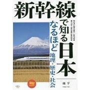 新幹線で知る日本-なるほど地理・歴史・社会(旅鉄BOOKS 14) [単行本]