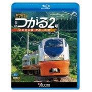 E751系 特急つがる2号 JR奥羽本線 青森~秋田 (ビコム ブルーレイ展望)