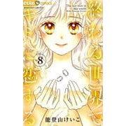終わる世界でキミに恋する 8(ちゃおコミックス) [コミック]
