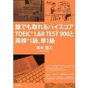 誰でも取れるハイスコアTOEIC L&R TEST900と英 [単行本]