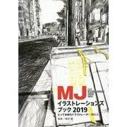 MJイラストレーションズブック〈2019〉とっておきのイラストレーター165人 [単行本]