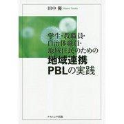 学生・教職員・自治体職員・地域住民のための地域連携PBLの実践 [単行本]