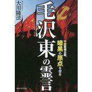 毛沢東の霊言-中国覇権主義、暗黒の原点を探る [単行本]