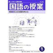 国語の授業 No.266 [単行本]