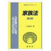 家族法 第5版 (新法学ライブラリー〈9〉) [全集叢書]