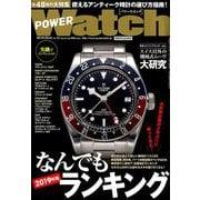 POWER Watch (パワーウォッチ) 2019年 03月号 [雑誌]