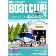 Boat CLUB (ボートクラブ) 2019年 03月号 [雑誌]