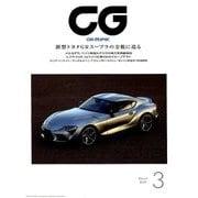 CG (カーグラフィック) 2019年 03月号 [雑誌]