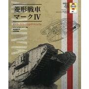 菱形戦車マークIV-オーナーズ・ワークショップ・マニュアル [単行本]