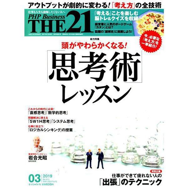 THE 21 (ざ・にじゅういち) 2019年 03月号 [雑誌]