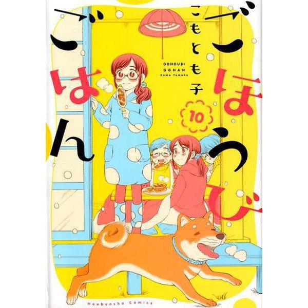ごほうびごはん 10(芳文社コミックス) [コミック]