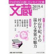 文蔵 2019.4(PHP文芸文庫) [文庫]