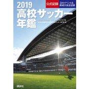 2019高校サッカー年鑑 [単行本]