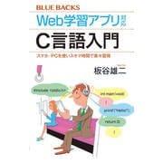 Web学習アプリ対応 C言語入門 スマホ・PCを使いスキマ時間で楽々習得(ブルーバックス) [新書]