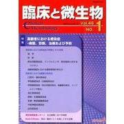 臨床と微生物46巻1号-【高齢者における感染症 -病態、診断、治療および予防】 [単行本]