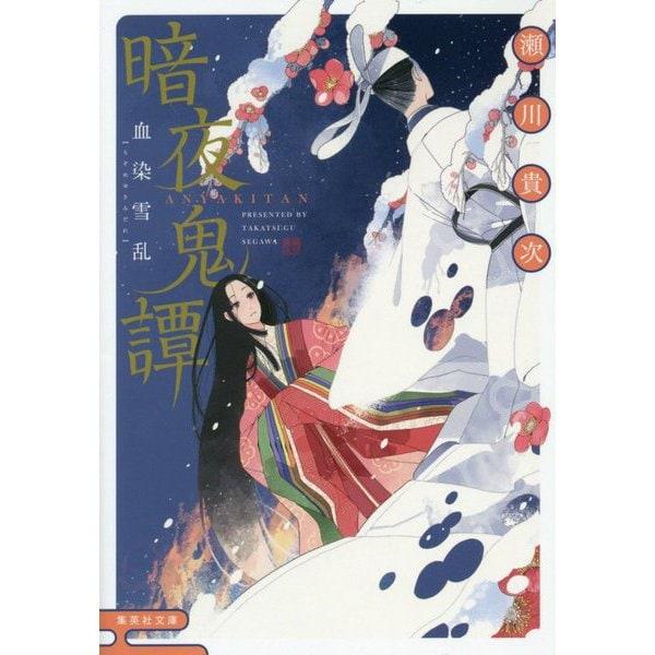暗夜鬼譚―血染雪乱(集英社文庫) [文庫]