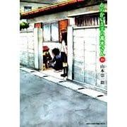 からかい上手の高木さん<10>(ゲッサン少年サンデーコミックス) [コミック]