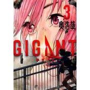 GIGANT<3>(ビッグ コミックス) [コミック]