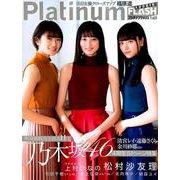 Platinum FLASH Vol.8(光文社ブックス) [ムックその他]