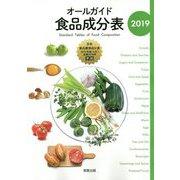 オールガイド食品成分表〈2019〉 [単行本]