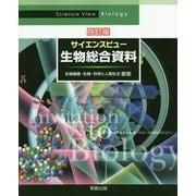 サイエンスビュー生物総合資料 四訂版 [単行本]