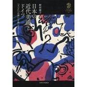 日本の近代美術とドイツ-「スバル」「白樺」「月映」をめぐって(九州大学人文学叢書<14>) [全集叢書]