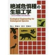 絶滅危惧種の生態工学-生きものを絶滅から救う保全技術 [単行本]