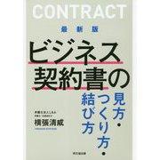 ビジネス契約書の見方・つくり方・結び方 [単行本]
