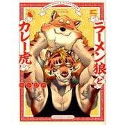 ラーメン狼とカレー虎 (Beコミックス) [コミック]