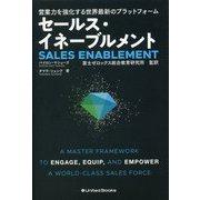 セールス・イネーブルメント-営業力を強化する世界最新のプラットフォーム [単行本]