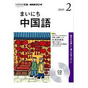 NHK CD ラジオ まいにち中国語 2019年2月号 [磁性媒体など]