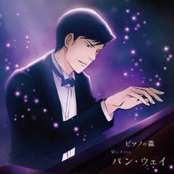 ピアノの森 パン・ウェイ 不滅の魂