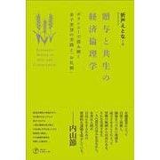 贈与と共生の経済倫理学-ボランニーで読み解く金子美登の実践と「お礼制」 [単行本]