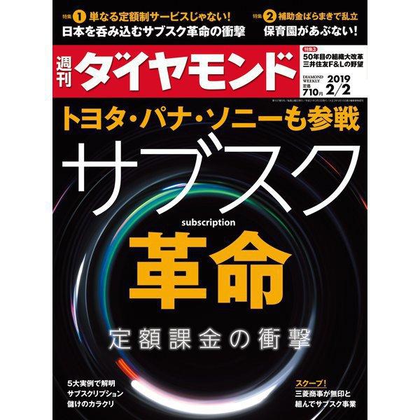 週刊 ダイヤモンド 2019年 2/2号 [雑誌]